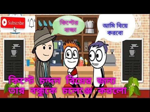 Download কিপ্টে  চন্দন  বিয়ের  জন্য  তার  বন্ধুকে  চ্যালেঞ্জ  করলো /Kipte chondon/Masti Jada new funny video