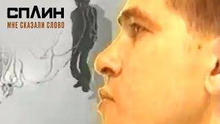 Смотреть клип Сплин - Мне Сказали Слово