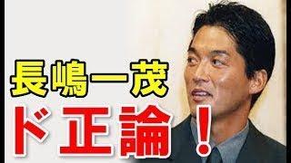 安倍首相のコメントにケチつける共演者に長嶋一茂が「よく笑えますね」...
