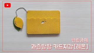 [색종이스쿨_펠트] 과즙팡팡 레몬 카드지갑 만들기 D.…
