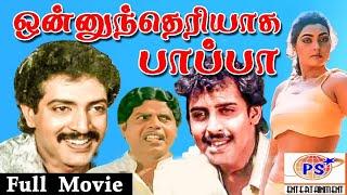 ஒன்னும் தெரியாத பாப்பா  || Onnum Theriyatha Papa|| சில்க்சுமிதா,ஆனந்தபாபு,நடித்த திரைப்படம்