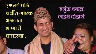 चर्चित गाएक भगवान भण्डारि र जुना सिरिस मगरको घम्सा घम्सी कतारमा /  Bhagawan Bhandari