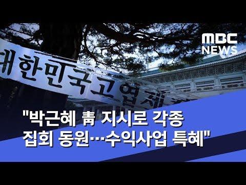 """""""박근혜 靑 지시로 각종 집회 동원…수익사업 특혜"""" (2019.06.10/뉴스데스크/MBC)"""