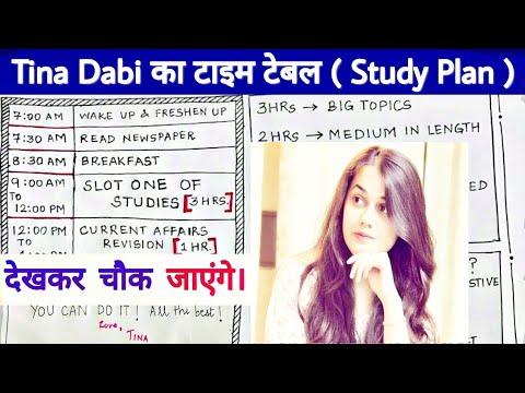 Tina Dabi Time Table For Study Tina Dabi Ias Tina Dabi Study