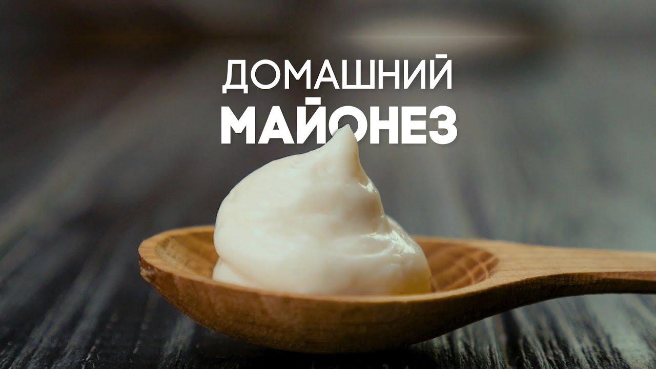 Домашний майонез - Рецепты от Со Вкусом