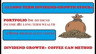 12 STOCKS FOR DIVIDEND INCOME AND LONG TERM WEALTH CREATION    COFFEE CAN METHOD