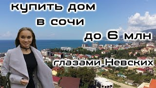 купить дом в Сочи до 6 миллионов ,глазми Невских