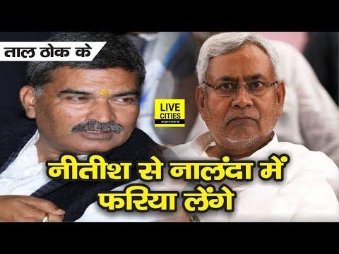 ताल ठोक के : कह रहे हैं MP Arun Kumar, Nitish Kumar को उनके Nalanda में ही हरा सकता हूं  