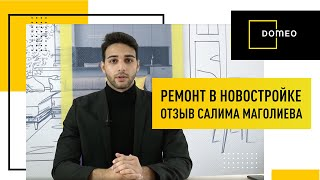 ОТЗЫВ О DOMEO, ремонт в новостройке