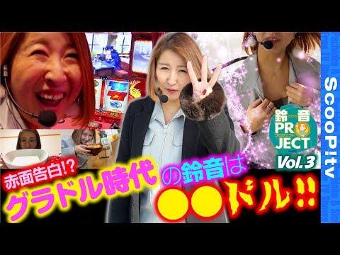 鈴音プロジェクト2 vol.3