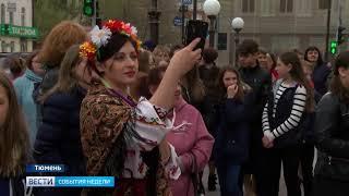 В Тюмени стартовал марафон национальных культур