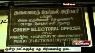 3 Layer Protection for Tamil Nadu lok Sabha Election - Pravin Kumar EC