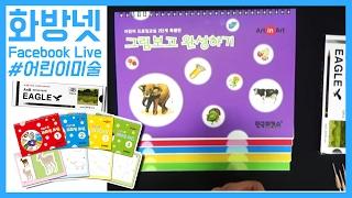 [화방넷 Live] 어린이미술, 아동미술 교재 유아교육…