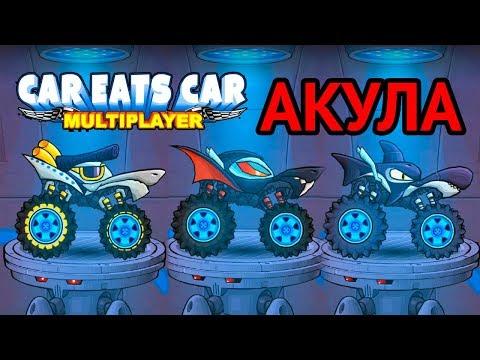 Все Скины АКУЛЫ в Машина Ест Машину 4 (Элвис Летучая Мышь и Дельфин) гонки Car Eats Car Multiplayer