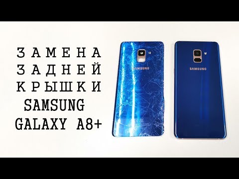 Замена задней крышки Samsung Galaxy A8+ 2018 a730f\ds Battery Back Cover Glass replacement