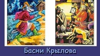 Басни Крылова - Волк на псарне