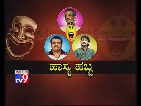 `Hasya Habba`: Comedy Punch With Pranesh, Prof Krishne Gowda, Richard Louis