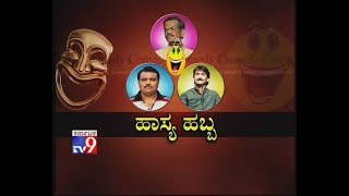 Download lagu `Hasya Habba`: Comedy Punch With Pranesh, Prof Krishne Gowda, Richard Louis