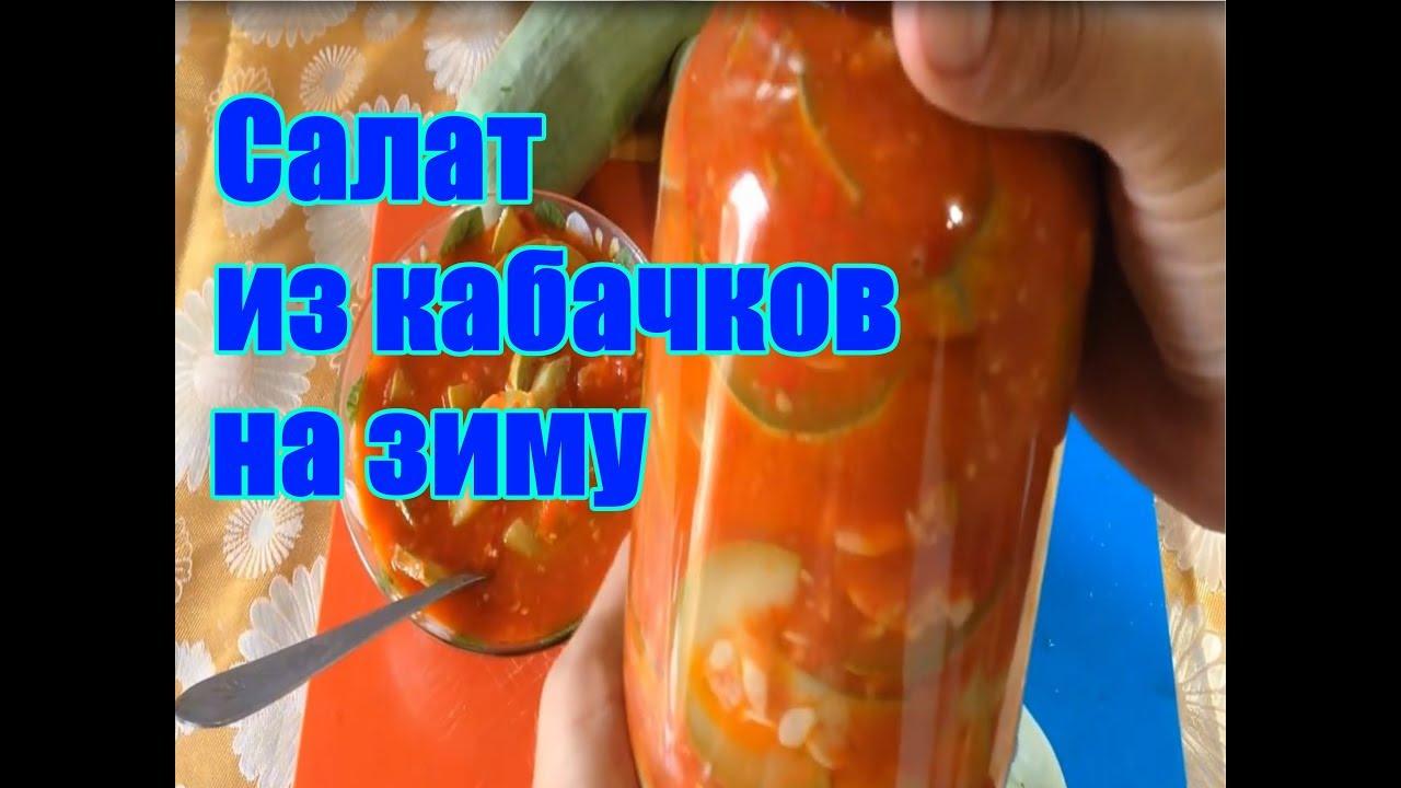 Салат из кабачков на зиму / Заготовки на зиму - YouTube