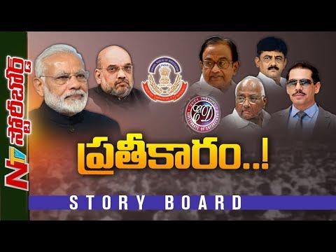 Modi Govt Revenge Politics || ED Cases On Congress Leaders || Story Board