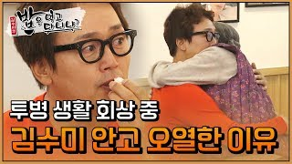 간암 투병 생활을 고백하던 김정태가 김수미를 안고 오열하게 된 이유 | 밥은먹고다니냐?