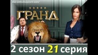 Отель ГРАНД ЛИОН 2 СЕЗОН 21 СЕРИЯ