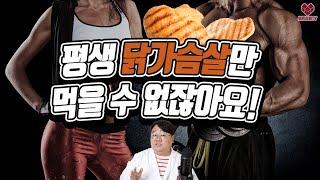 닭가슴살이 물리면 어떤 고기를 먹는 게 좋을까?