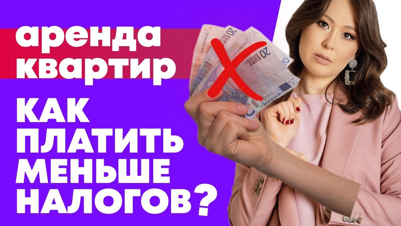 налог на собственность квартиры Москва