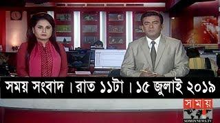 সময় সংবাদ   রাত ১১টা   ১৫ জুলাই ২০১৯   Somoy tv bulletin 11pm   Latest Bangladesh News
