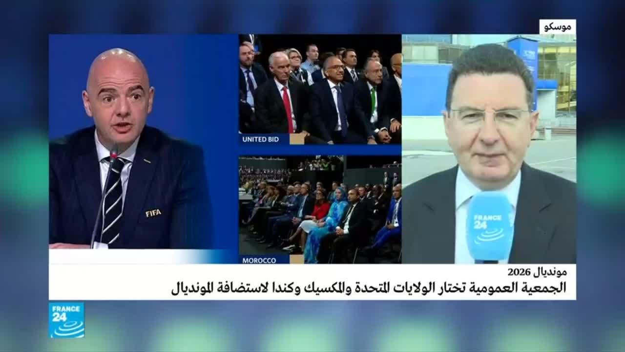 ما الأسباب التي دفعت الفيفا لرفض المغرب استضافة كأس العالم 2026؟