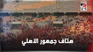 جماهير الأهلي تهتف لفريقهم: «عايزين لاعيبة رجالة.. مش لاعيبة عالة» بين شوطي المباراة