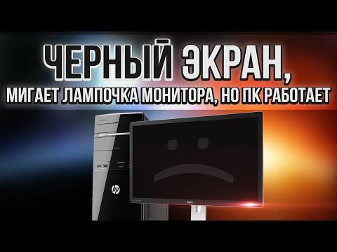 Компьютер включается, но нет изображения на мониторе | мигает лампочка монитора |
