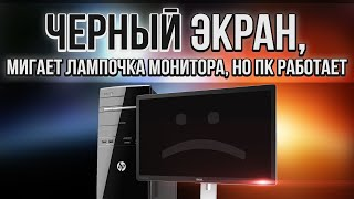 Компьютер включается, но нет изображения на мониторе | мигает лампочка монитора |(, 2016-08-07T14:16:06.000Z)