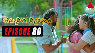 Sakuge Lokaya (සකූගේ ලෝකය) | Episode 80 | 20th August 2021 | Sirasa TV Thumbnail