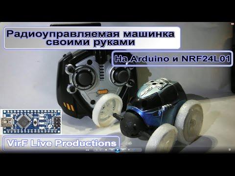 Как сделать радиоуправляемую машинку / Arduino проект