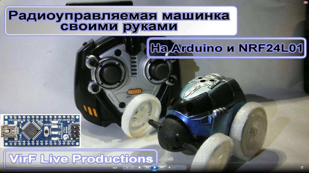 Как сделать радиоуправляемую машинку видео фото 360