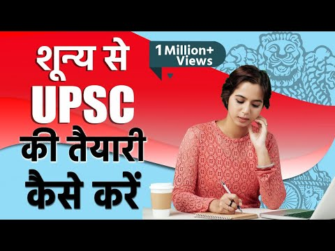 शून्य से UPSC की तैयारी कैसे करें || How to start preparation From beginning || IAS Exam