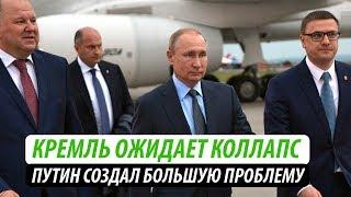 Кремль ожидает коллапс. Путин создал большую проблему