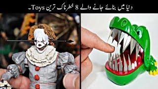 8 Most Unusual Toys Ever Made   دنیا میں بنائے جانے والے عجیب کھلونے   Haider Tv