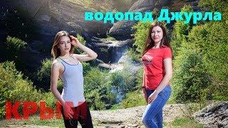 Где отдохнуть с палаткой в горах? Крым, водопад и урочище Джурла!