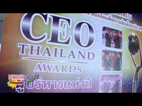 คุณเขียวรับรางวัล CEO Thailand Award