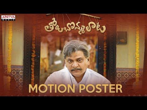 Tholu Bommalata Official Motion Poster | Dr. Rajendra Prasad, Vishwant Duddumpudi | Suresh Bobbili