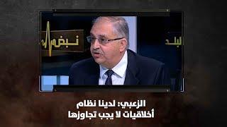 الزعبي: لدينا نظام أخلاقيات لا يجب تجاوزها - نبض البلد
