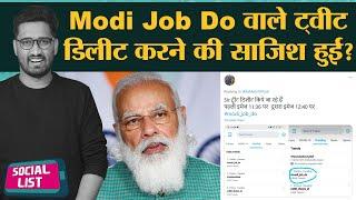 Twitter पर #modi_job_do और #modi_rojgar_do Trend, छात्रों  के Tweet Delete करने के आरोप |Social List
