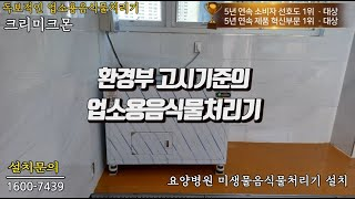 업소용음식물처리기 크리미크몬 - 요양병원