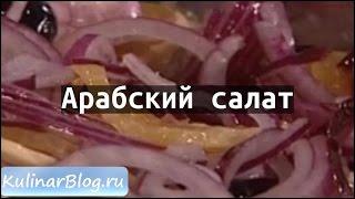 Рецепт Арабский салат