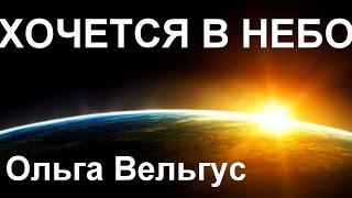 Хочется в Небо. Сл. и муз. Алла Чепикова. Поет Ольга Вельгус.