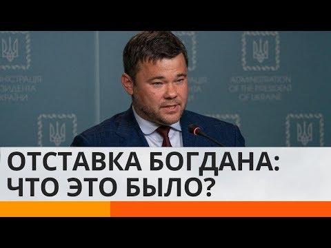 Заявление об отставке Богдана: неудачная шутка или холодный расчет?