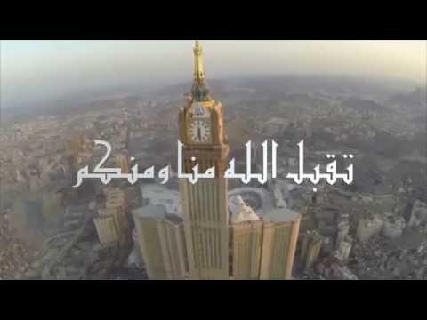 taqaballahu minna wa minkum / تَقَبَّلَ اللّهُ مِنَّ وَ مِنْكُمْ