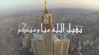 [3.22 MB] taqaballahu minna wa minkum / تَقَبَّلَ اللّهُ مِنَّ وَ مِنْكُمْ